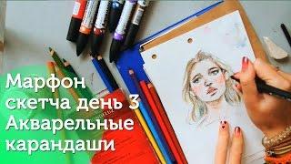Марафон скетча День 3: Акварельные карандаши/ Sketch| Watercolor Pencils