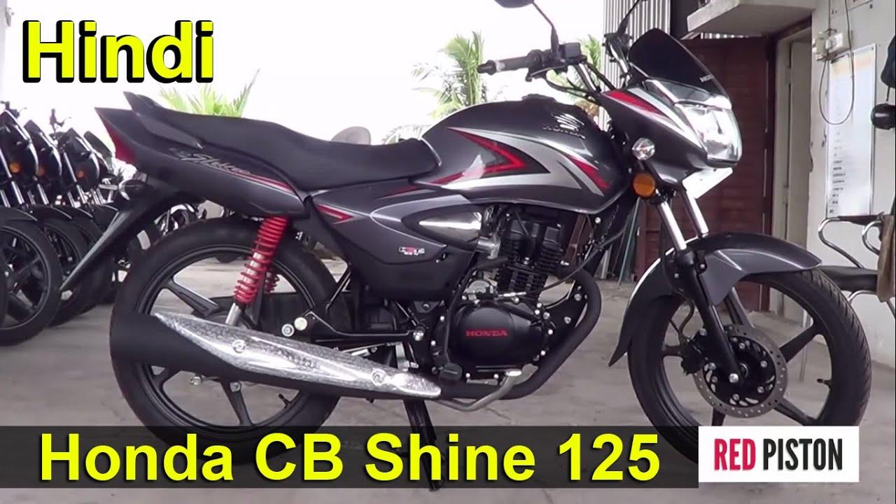 New Honda Cb Shine 125 Review Walkaround In Hindi Grey Color Full