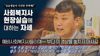 [경기복지재단] 사회복지사 현장 실습에 대하는 자세