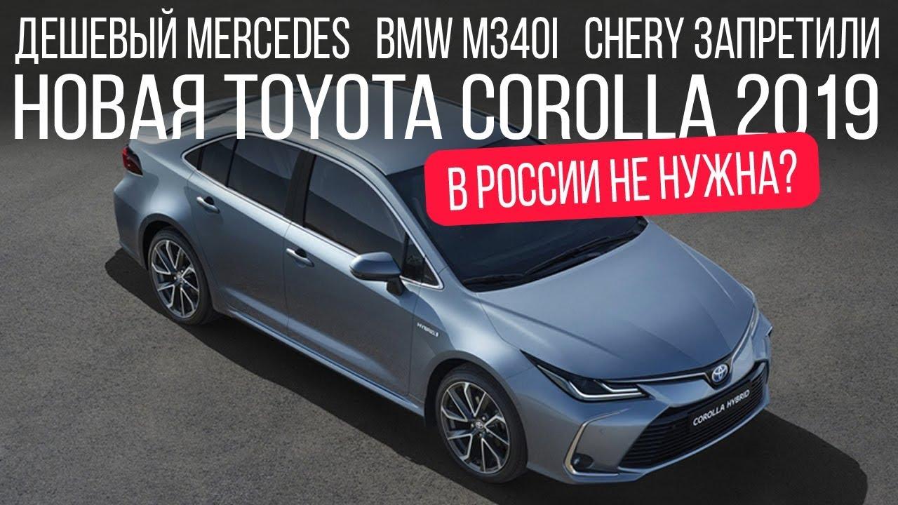 Toyota Corolla, Chery Tiggo запретили, штраф за опасное вождение... // Микроновости Ноя 2018