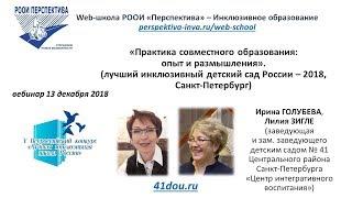 Вебинар: Лучший инклюзивный детский сад России в 2018 году, СПб (13.12.2018)