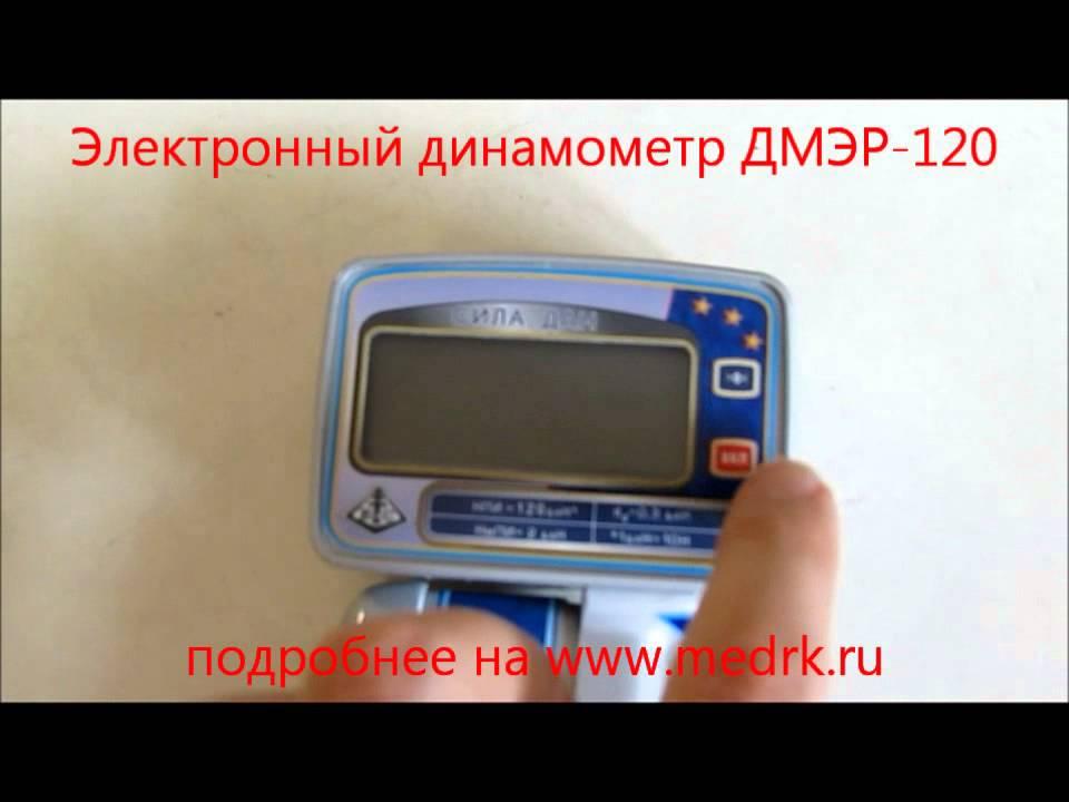 Динамометр механический ДК-50 - YouTube