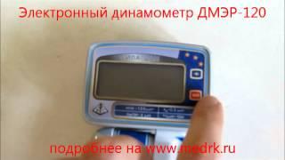 Динамометр ДМЭР-120-0,5(, 2015-04-22T11:10:53.000Z)