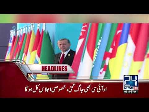 News Headlines - 6:00 PM - 9 September 2017- 24 News HD