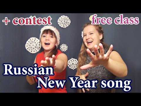 #75 Russian New Year song with comments + CONTEST for a FREE CLASS - мандарин мне в рот