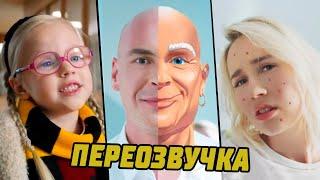 РЕКЛАМЫ АНТИ-ВЕРСИЯ (ПЕРЕОЗВУЧКА) #13