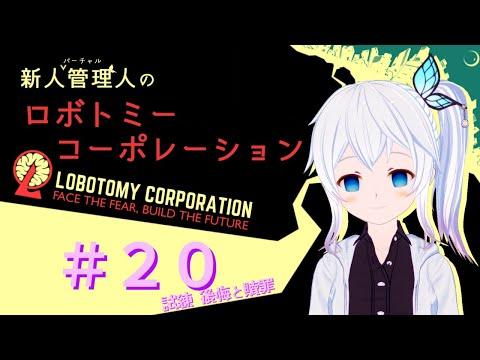 【Lobotomy Corporation】へんな生き物を管理する楽しいお仕事って聞いたよ! #20