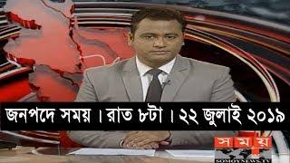 জনপদে সময় | রাত ৮টা  | ২২ জুলাই ২০১৯ | Somoy tv bulletin 8pm | Latest Bangladesh News