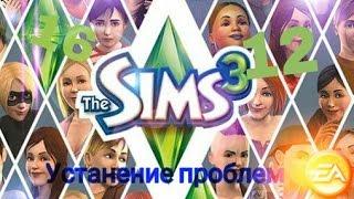 устранение проблем в игре The Sims 3 ( вылетает игра ,тормозит )