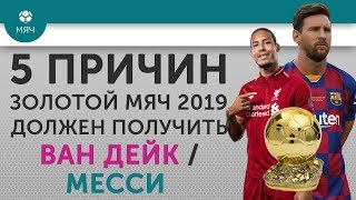 """5 ПРИЧИН Почему """"Золотой мяч"""" 2019  должен получить Ван Дейк / Месси"""