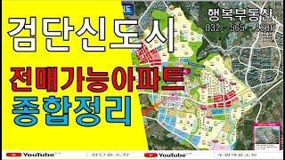 검단신도시 분양권전매아파트 종합정리-2020년2월