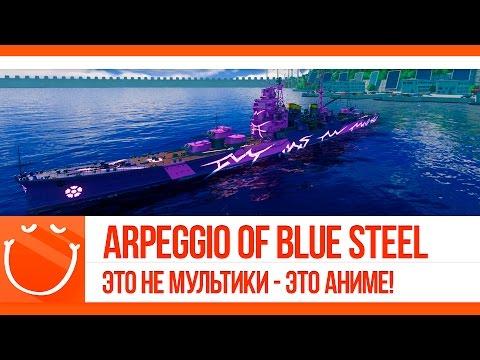 #11 Взгляд на Аниме - Aoki Hagane no Arpeggio: Ars Nova / Симфония морской стали