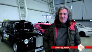 Авто.Вести.Ru побывали за кулисами шоу Top Gear Live