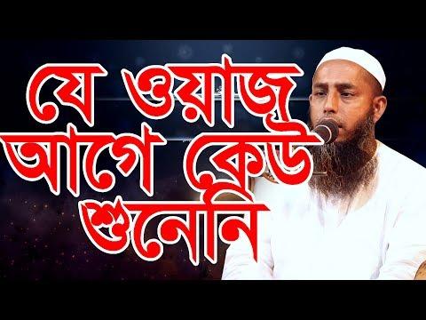 Abdul Malek Faizi Bangla Waz যে ওয়াজ আগে কেউ শুনেনি