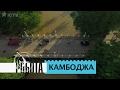 Тревел-шоу – Камбоджа – Особенности национальной работы – 2 выпуск, 1 сезон