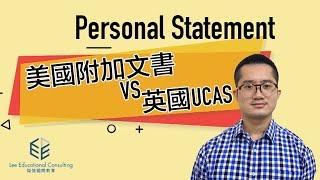 Personal Statement:美國附加文書 VS 英國UCAS (第一部分)
