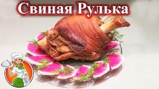 Свиная Рулька простой и вкусный рецепт