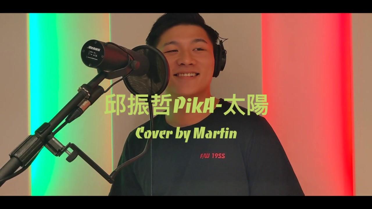 【立刻有耳Lick Your Ears】邱振哲PikA - 太陽 (Rock Cover by 謝孟庭 Martin) - YouTube