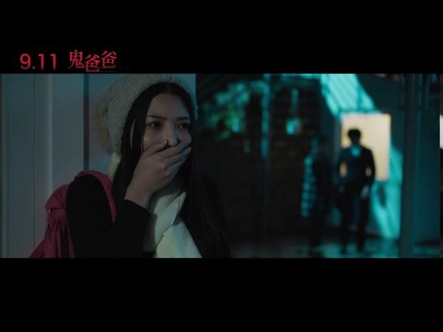 鬼月唯一東南亞鬼片 《鬼爸爸》,嚇破你膽的民間傳說 《嬰靈》恐怖大師 最新力作 《鬼爸爸》9月11日全台上映 「它」一直都在
