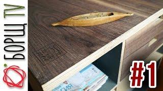Как сделать стол своими руками | Рабочий стол для мастерской #1