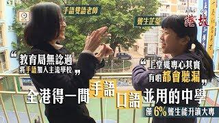 Publication Date: 2018-02-25 | Video Title: 港故:教育局唔承認手語 阻學習 聾生注定輸在起跑線?