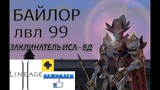 УБИВАЕМ БАЙЛОРА