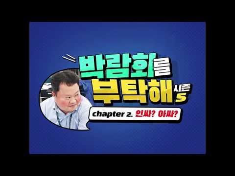 직장인 일상공감 포토툰 박람회를 부탁해 2화