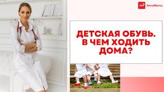 видео Можно ли ребенку ходить дома босиком