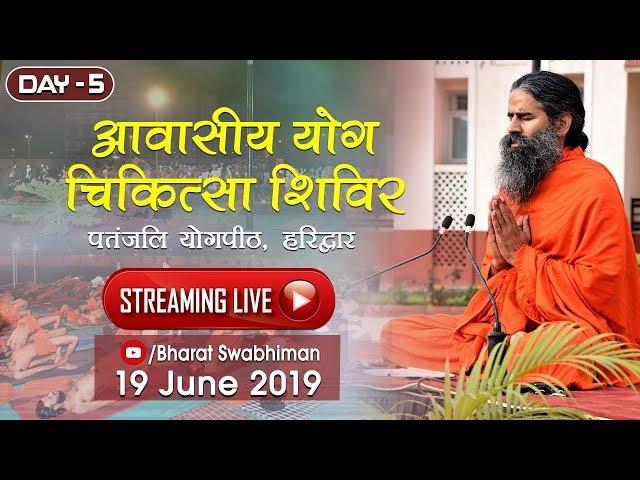 Watch live! | आवासीय योग चिकित्सा शिविर | Patanjali Yogpeeth, Haridwar | 19 June 2019 (Day - 5)