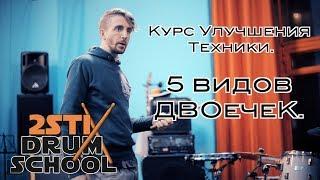 """2stix Drumschool - Отрывок с урока Курса  Улучшения Техники. 5 видов """"Двоечек"""""""