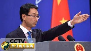 [经济信息联播]中国外交部:敦促美纠正打压企业的错误做法  CCTV财经
