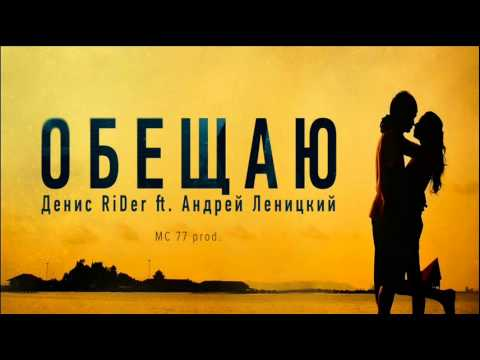 Денис RiDer Feat. Андрей Леницкий  - Обещаю (МС 77 Prod.) (Гибрид)