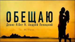 Денис RiDer ft. Андрей Леницкий - Обещаю