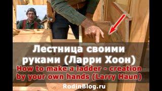 Как сделать лестницу своими руками (Ларри Хоон)