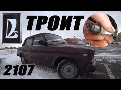 Троит пердит не едет ВАЗ 2107 ПОПАЛ НА РЕМОНТ