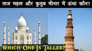 Hidden Fact About TAJ MAHAL And KUTUB MINAR | ताज महल और कुतुब मीनार में ऊंचा कौन? #shorts shockwave