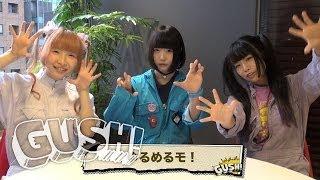 SPACE SHOWER MUSIC 【GUSH! (ガッシュ!) 】 2014/7/9に1stフルアルバ...
