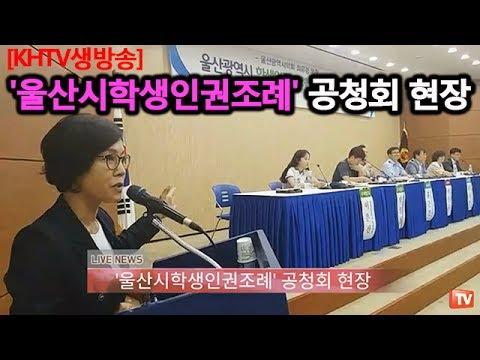 [KHTV생방송] '울산시학생인권조례' 공청회 현장