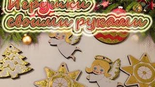 мК украшений на ёлку из деревянных заготовок DIY wooden toys on the Christmas tree