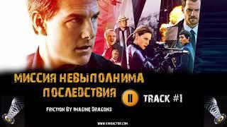 Миссия невыполнима 6 Последствия фильм 🎬 музыка OST #1 - Friction By Imagine Dragons, Том Круз