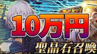 【FGO】Q,10万円あったら何が出来る?→A,10万円ガチャ引けるのサムネイル
