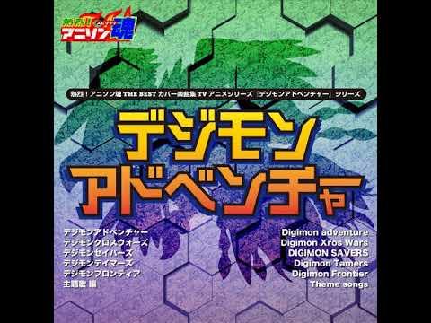 Kyo Kimura - The Biggest Dreamer (''Digimon Tamers OP'')