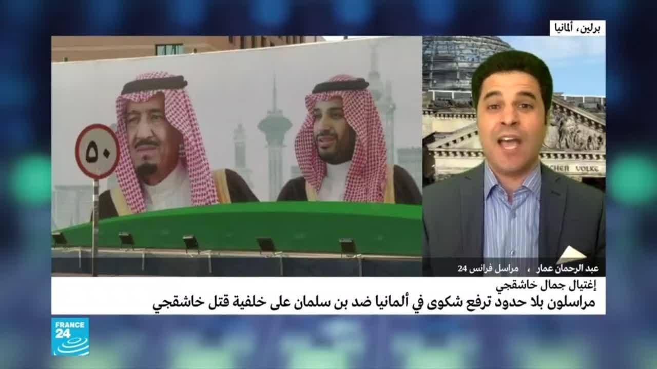 تقرير خاشقجي: منظمة مراسلون بلا حدود ترفع شكوى في ألمانيا ضد الأمير محمد بن سلمان  - نشر قبل 39 دقيقة