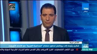 موجزTeN   شكري يتوجه إلى بروكسيل لحضور اجتماع السداسية العربية مع الاتحاد الأوروبي