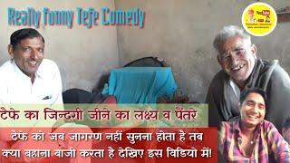 टैफे का जिन्दगी जीने का लक्ष्य | डूंगरगढ़ जाकर जागरण प्रोग्राम कैसे सुनता है | Funny Tefe Comedy