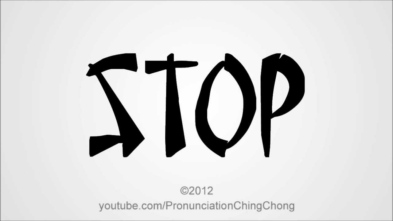 How to Pronounce Stop - YouTube