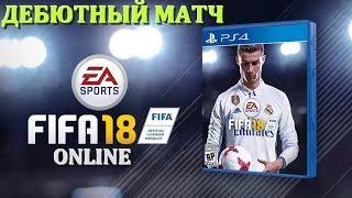 FIFA 18 | СЕЗОНЫ ОНЛАЙН - ДЕБЮТНЫЙ МАТЧ!
