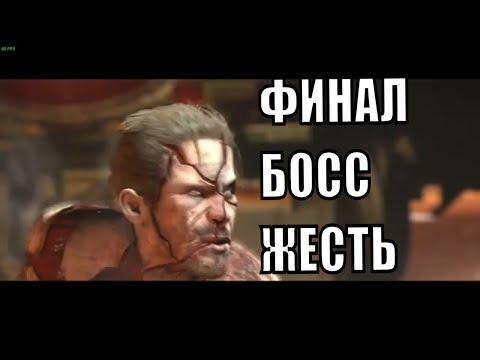 Resident Evil 6 | ФИНАЛ БОСС (ЖЕСТЬ)