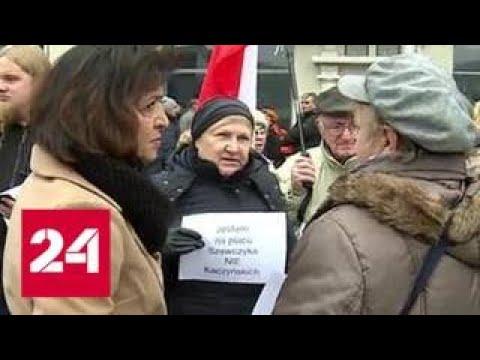 Польский Катовице бунтует против декоммунизации - Россия 24