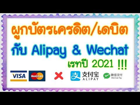 Ep.11 วิธีผูกบัตรเครดิต/เดบิต กับAlipay, Wechat, เรทเท่าไหร่ ต่างกันยังไง? สังคมไร้เงินสดในจีน| TARN